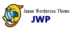 日本NO.1シェアTCDのWordpressテンプレート